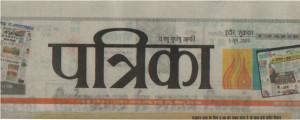 news_patrika
